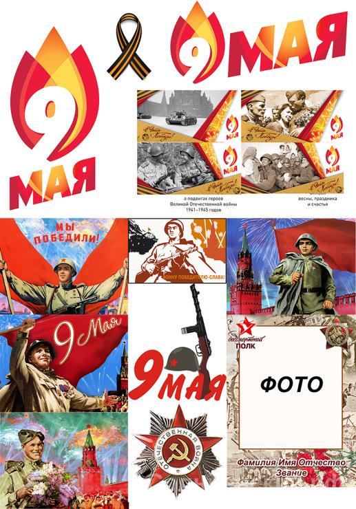 Мега коллекция День Победы (клипарт, открытки, шаблоны)