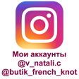 Рукодел Наталья Воробьева